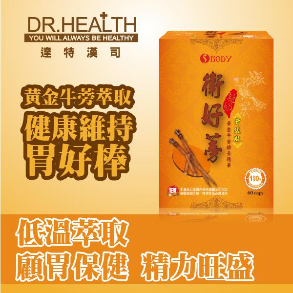 衛好蒡-黃金牛蒡酵素精華(5送1)